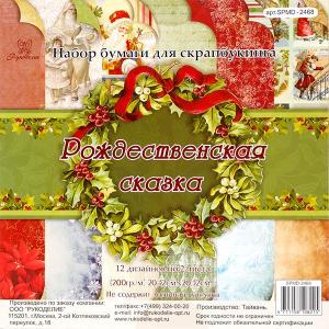 Наборы бумаги для скрапбукинга Рождественская сказка 6