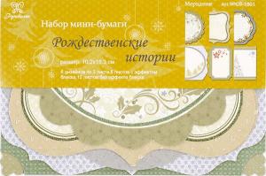 Набор бумаги для скрапбукинга Рождественские истории Мерцание