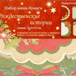 Набор бумаги для скрапбукинга Рождественские истории Пуансеттия